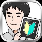 インターネットから画像をiPadにダウンロードして保存する方法