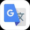 外国語の勉強にめちゃくちゃ役立つ!「Google翻訳」がすごい!
