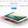 iPad Pro 9.7インチの日本円価格発表!!