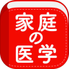 【期間限定】九州地方の方にお役に立ててください!1900円の「家庭の医学」が無料