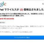 Googleを装って、VPNアプリ(遠隔操作アプリ)をインストールさせようとするサイトに気をつけて!