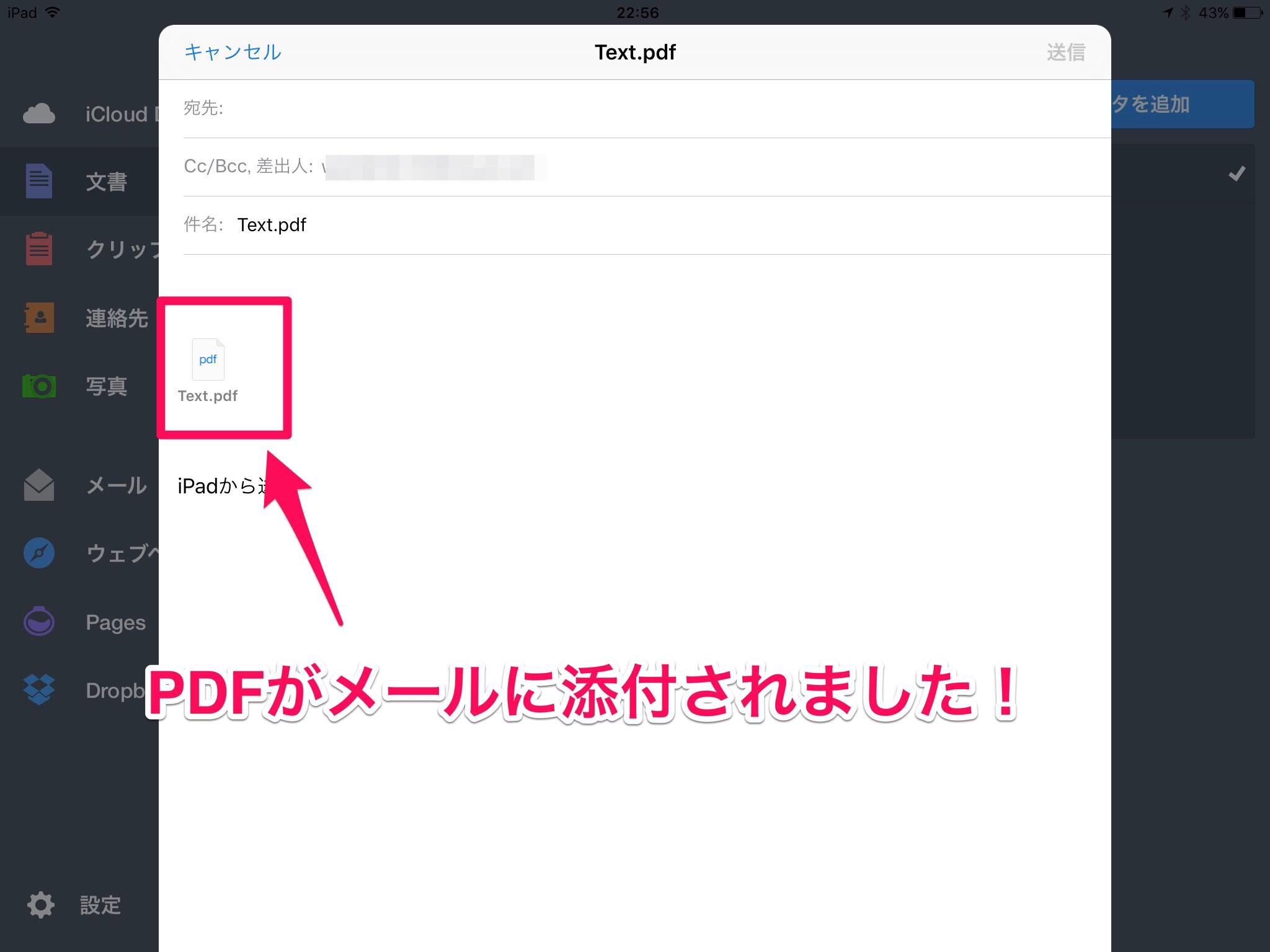 メール添付 pdf 印刷