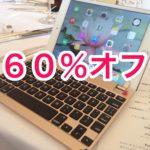iPad mini4のカラーにマッチした一体型キーボードが46%オフ!さらに20%オフのクーポンも!