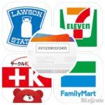 【iTunesカードがお得!】コンビニ各社でiTunesカードが10%上乗せキャンペーン!