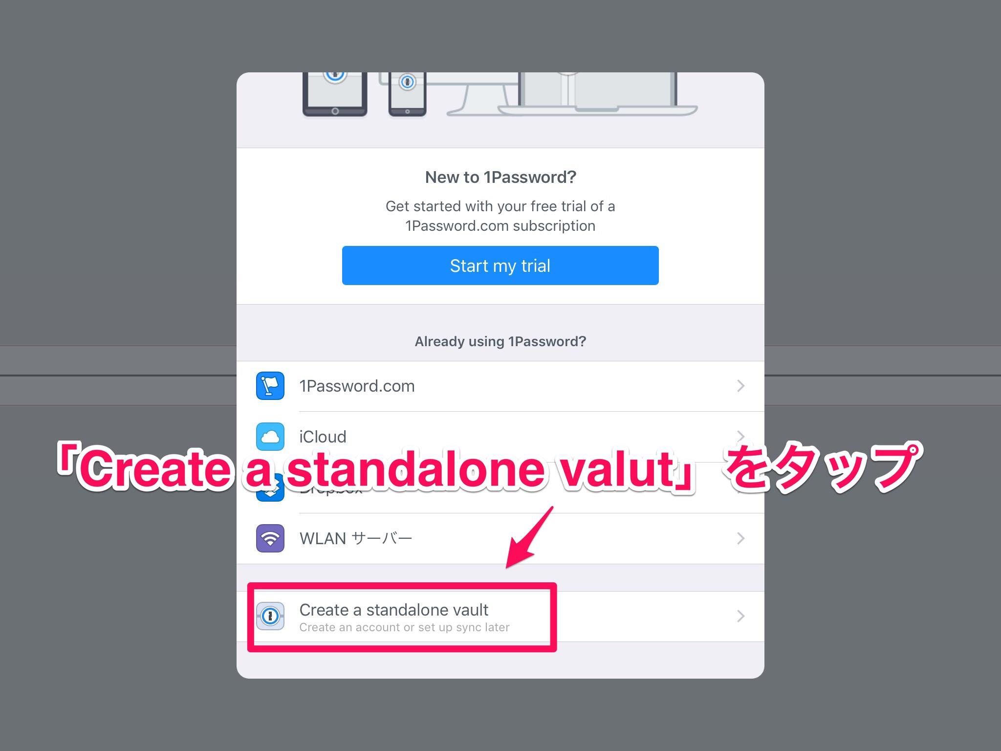 初めての人のための無料で使う!1Passwordの初期設定方法 | iPad