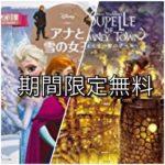「えんとつ町のプペル」に「アナと雪の女王」が無料!Kindleキッズブックキャンペーン!