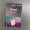 クレジットカード無しで有料アプリが買える「iTunesカード」の登録方法