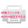 HP製のプリンタをWiFiに接続する方法