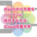 iPadの中の写真をパソコンに保存する方法(iCloud写真共有)