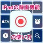 [iOS11]全俺歓喜!iPad単体で画面録画が可能になった!しかしiMovieの編集がががが・・