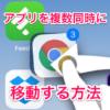 [iOS11]アプリを複数同時に移動する方法