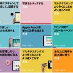 Apple公式チャンネルの「iPadとiOS11でいろいろなことをする方法」が日本語対応にナター!!!