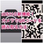 [iOS11]iPadのカメラに新機能!QRコード読み取り機能の使い方