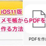 [iOS11]メモ帳からPDFを作成する方法