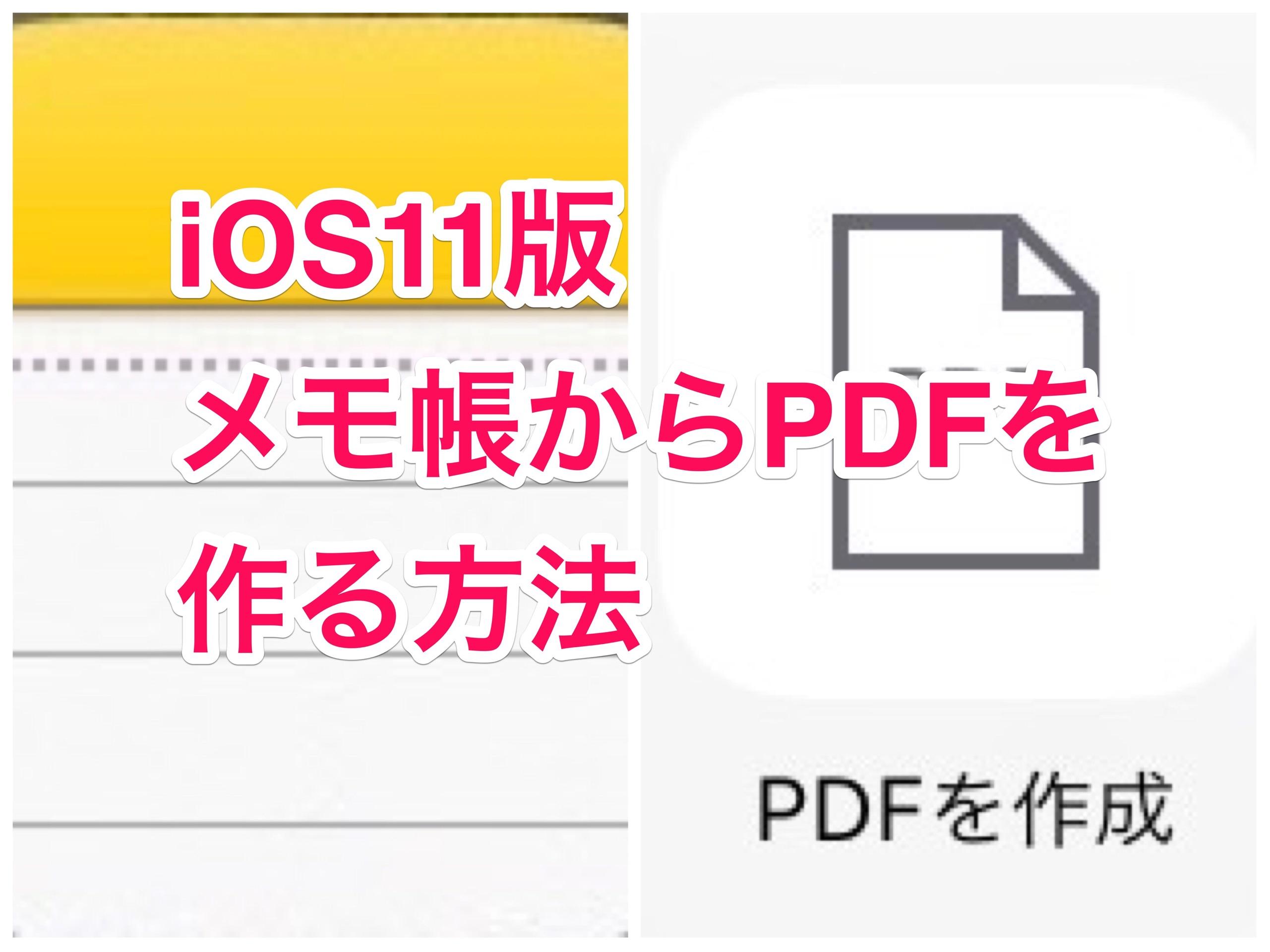 pdf メモ帳に変換