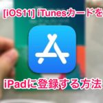 [iOS11]iTunesカードを、iPadに登録する方法