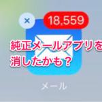 純正メールアプリを消したかも、見当たらない!!っていう時の原因と探し方