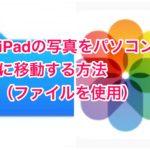 [iOS11]iPadの中の写真を、パソコンに保存する方法(ファイルアプリ使用)