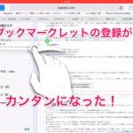 [iOS11]Safariでブックマークレットを登録するのがカンタンになってて素敵!