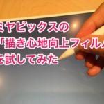 iPadでApplePencilの書き心地を「紙」に近づける!ミヤビックスの「OverLay Paper」をレビュー