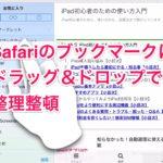[iOS11]Safariの「お気に入り」の整理が、ドラッグ&ドロップで出来てカンタン!