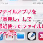 [iOS11]ファイルアプリを「長押し」で、最近使ったファイルを即呼び出す