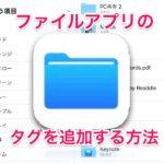 [iOS11]ファイルアプリに表示される「タグ」を増やす方法