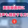 [iOS11]画面録画で音声を入れる方法