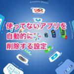 [iOS11]使用していないアプリを自動的に削除する設定方法