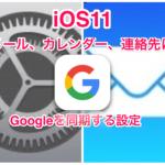 [iOS11]メール、カレンダー、連絡先にGoogleアカウントを登録する方法