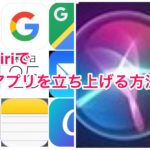 Siriでアプリを立ち上げる方法とSiri対応アプリの確認方法