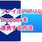 [iOS11]ファイルアプリにDropBoxを連携する方法