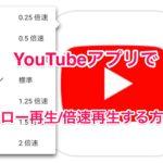 YouTubeアプリでスロー再生や倍速再生する方法