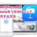 [iOS11]iPhone、iPod touch、iPadを使って、iPadのKeynoteをリモコン操作する方法