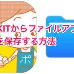 [iOS11]POPKITで作ったポップをPDFにして「ファイルアプリ」に保存する方法