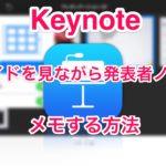 [iOS11]Keynoteで「スライド」を見ながら「発表者ノート」にメモする方法