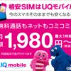 ネットスピードが爆速(という噂の)格安SIMの「UQモバイル」セミナー行ってきた!