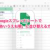 Googleスプレッドシートで、「あいうえお」順に並び替える方法