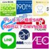 【500円以下】iPadで使うワンコイン格安SIM!用途別おすすめMVNO 8選