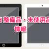 iPad整備品・未使用品情報(2018/09/20更新)
