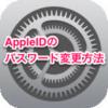 AppleIDのパスワードを変更する方法