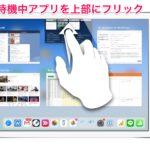 【初心者向け】iOS12版 アプリを再起動する方法