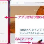 ホームボタンの無い新型iPad Proで、画面を切り替えるマルチタッチジェスチャーを行う方法