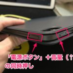 iPad Pro11インチでスクリーンショットを撮る方法