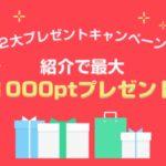 【2019/01/15まで】iTunesコード¥1,000分を無料でゲットする方法