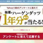 【11/28まで】iTunesコード¥1,000を無料ゲットの条件を即達成する方法