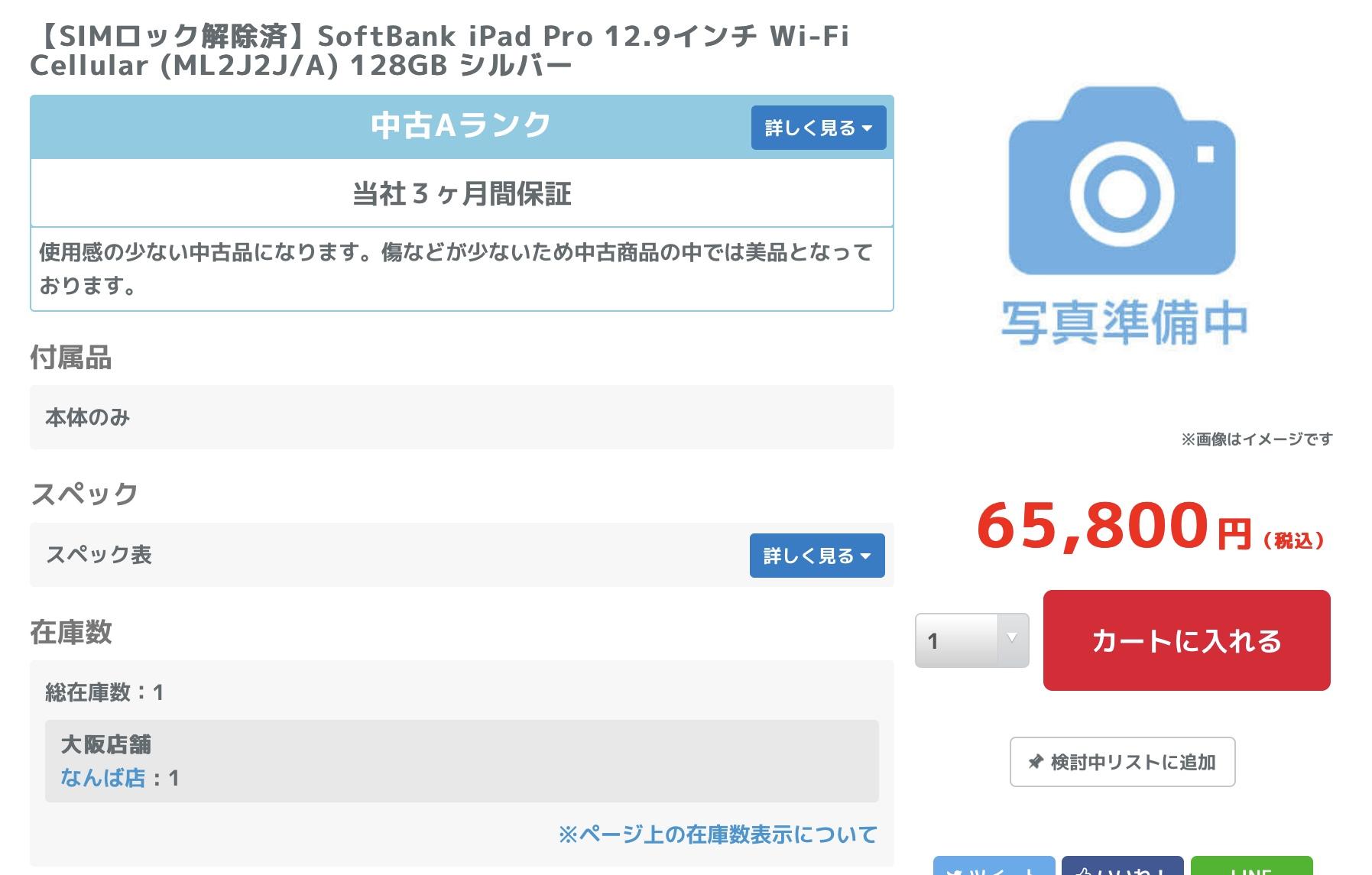 iPad Pro12.9中古