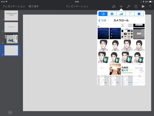 スライドに写真や動画を追加する方法