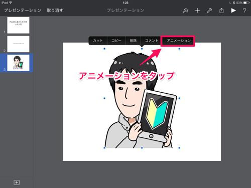 図形や写真にアニメショーンをつける方法