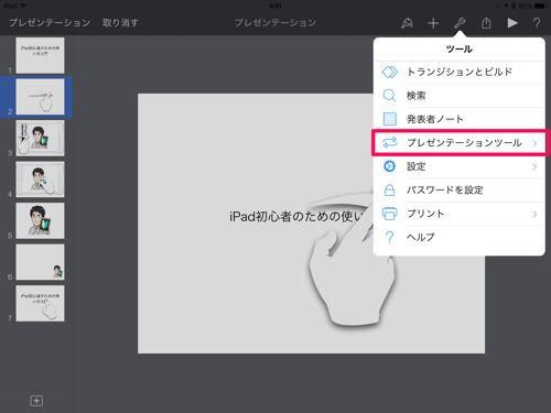 【動画有】iPhoneやiPod touchを使って手ぶらプレゼンを行う方法